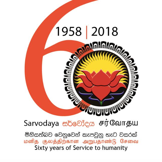 Sarvodaya 60 logo